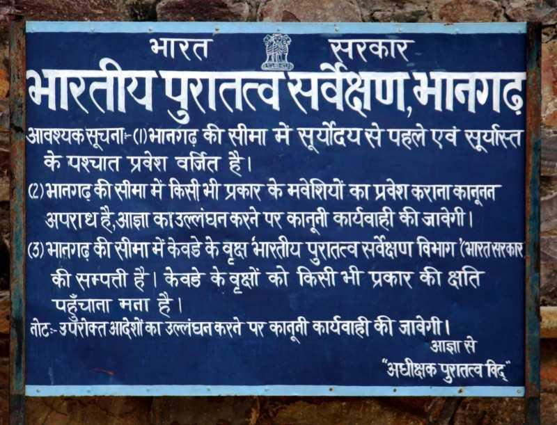 Warning Sign prohibiting entry after sunset by ASI in Hindi Language