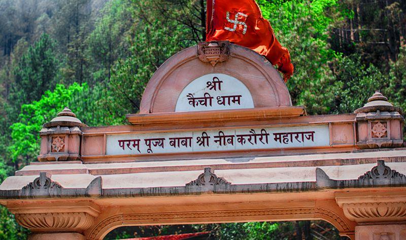 Entry Gate Kainchi Dham, Neem Karoli Baba Ashram