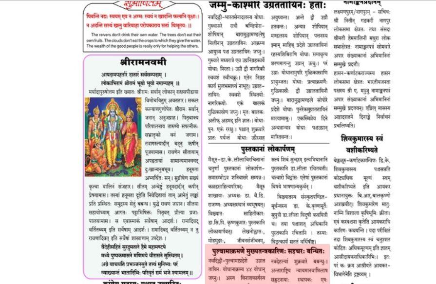 Sanskrit Newspapers and Radios