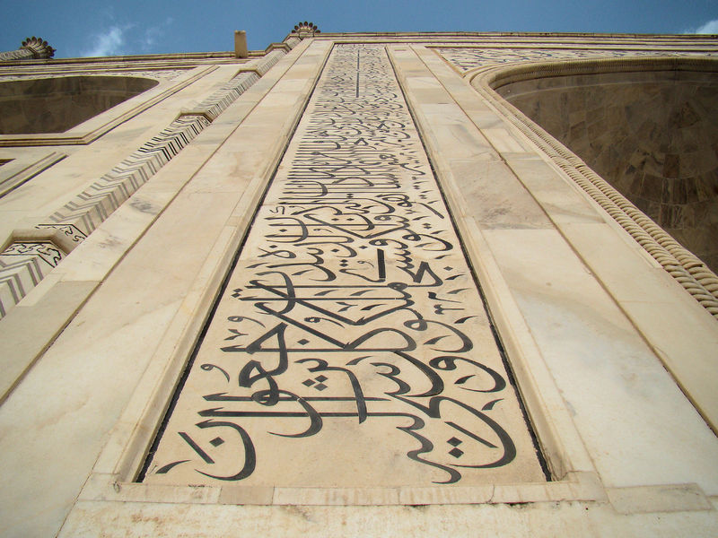The tomb contains 99 different names of Allah as calligraphic inscriptions